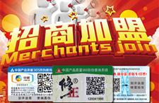 fun88官网_招商加盟  年入百万不是梦