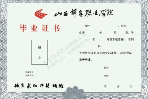 北京防伪证书印刷