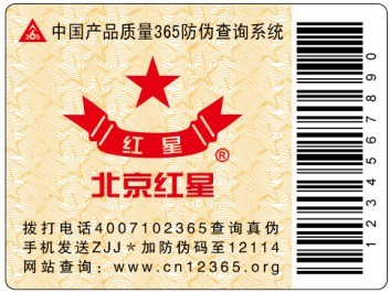防伪标签制作流程
