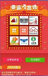 二维码红包促销平台