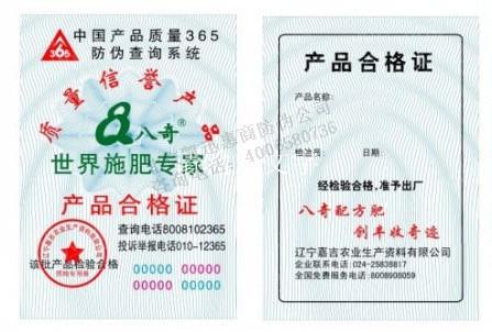 产品合格证,日用品合格证,食品饮品合格证,电子产品合格证,珠宝合格证
