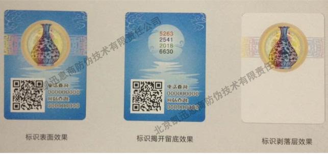 塑膜全息定位防伪标签