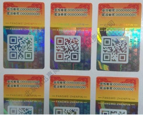 塑膜全息二维码防伪标签