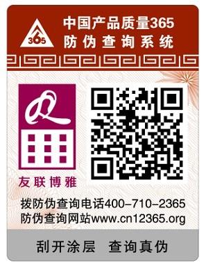 北京二维码防伪